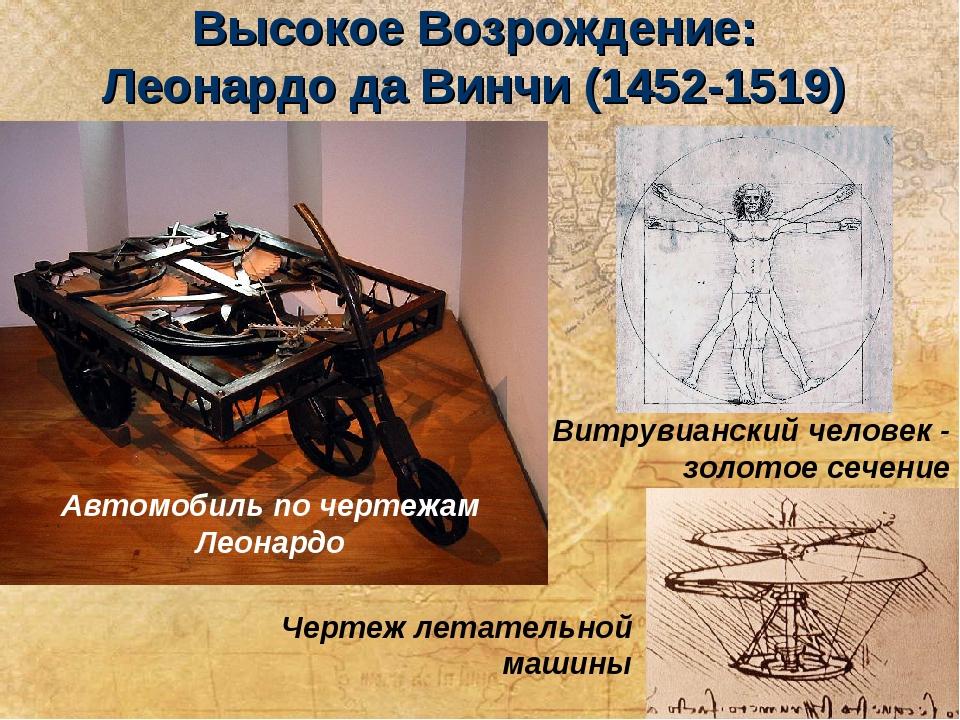 Высокое Возрождение: Леонардо да Винчи (1452-1519) Автомобиль по чертежам Лео...