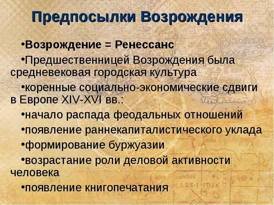 Предпосылки Возрождения Возрождение = Ренессанс Предшественницей Возрождения...