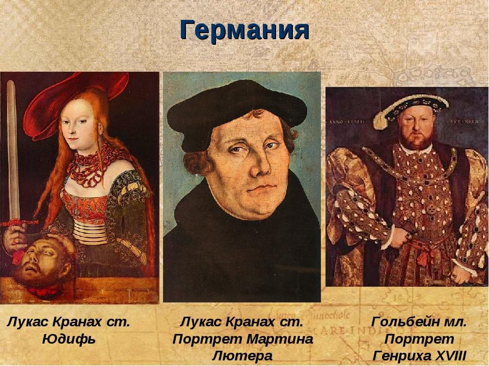 Германия Лукас Кранах ст. Юдифь Лукас Кранах ст. Портрет Мартина Лютера Гольб...