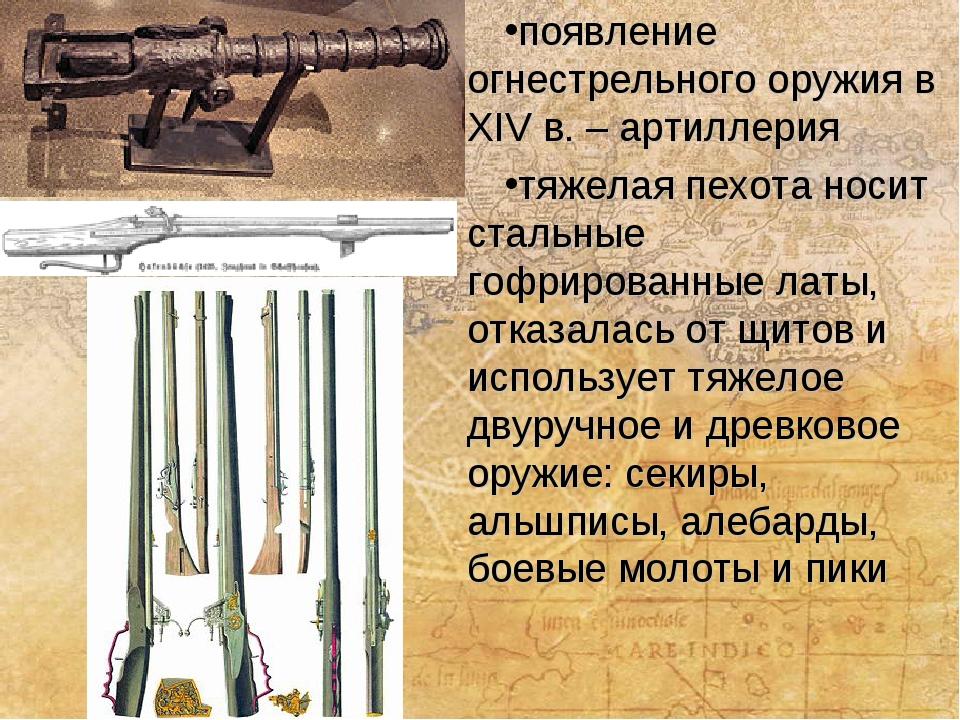 появление огнестрельного оружия в XIV в. – артиллерия тяжелая пехота носит ст...