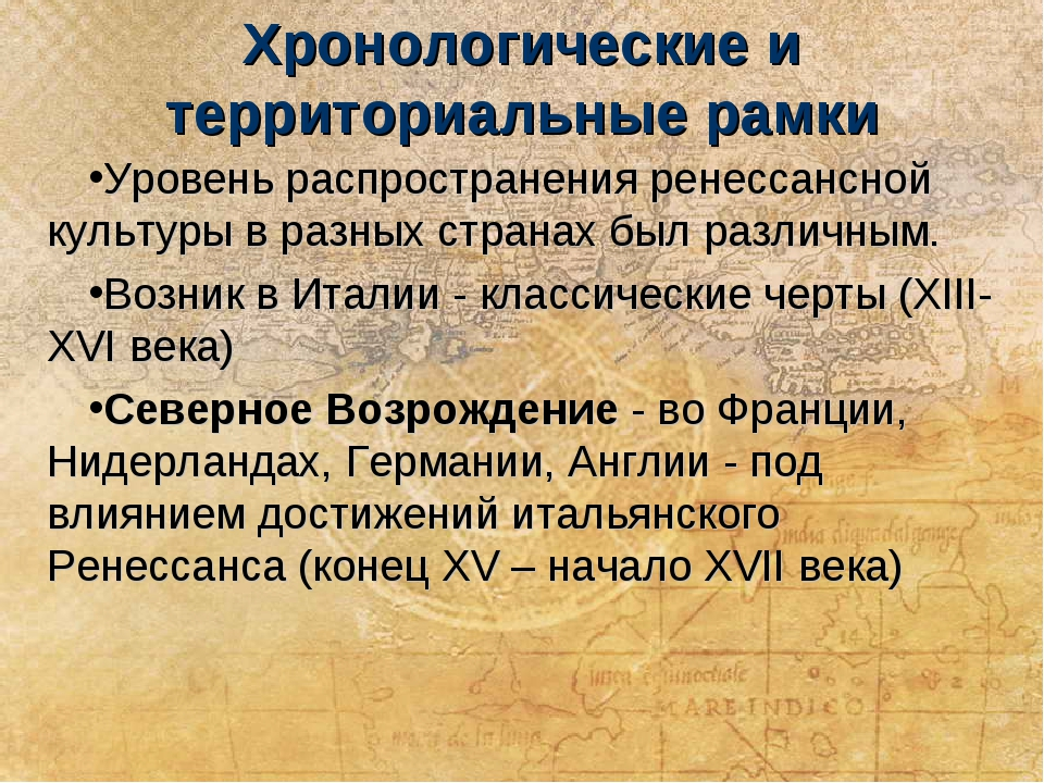 Хронологические и территориальные рамки Уровень распространения ренессансной...