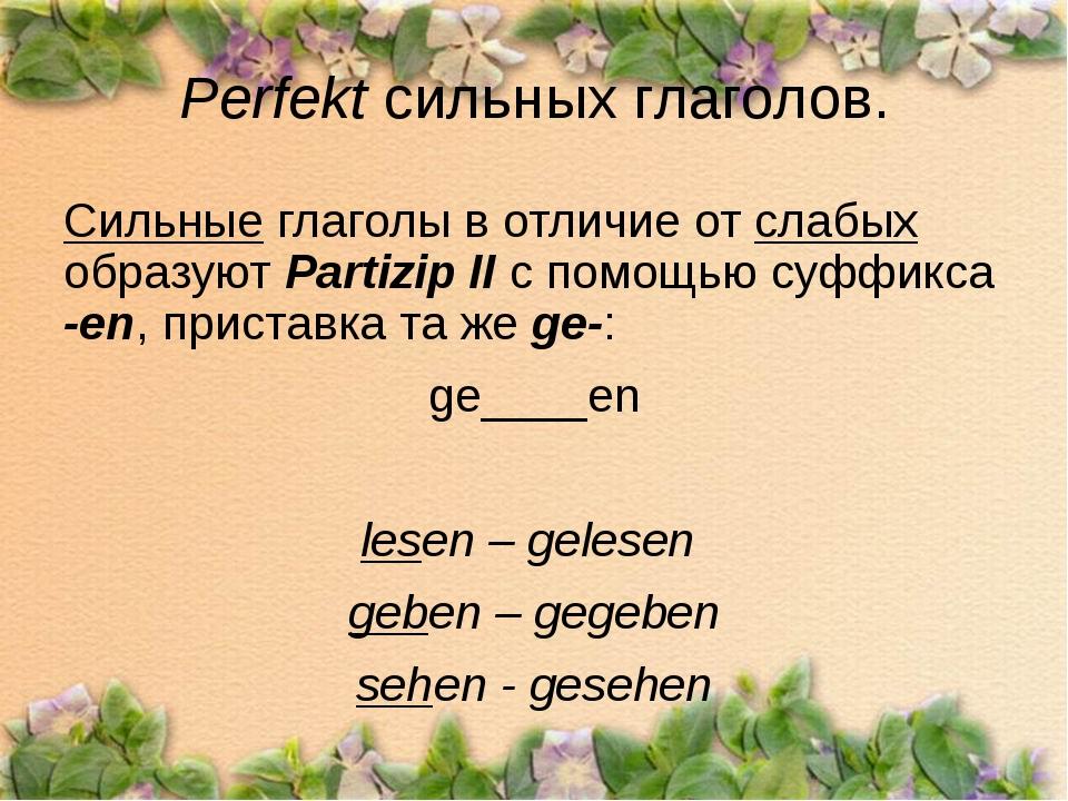 Perfekt сильных глаголов. Сильные глаголы в отличие от слабых образуют Partiz...