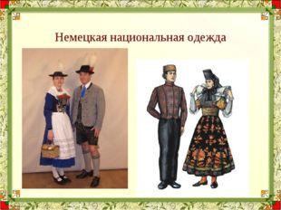 Немецкая национальная одежда