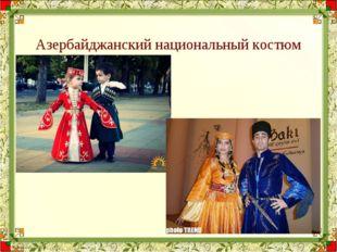 Азербайджанский национальный костюм