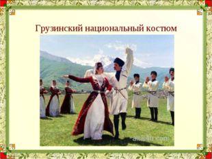 Грузинский национальный костюм