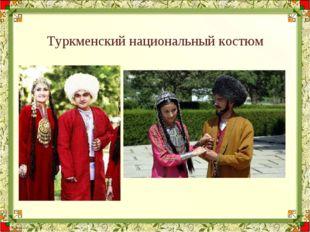 Туркменский национальный костюм