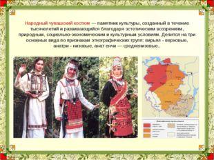 Народный чувашский костюм — памятник культуры, созданный в течение тысячелети