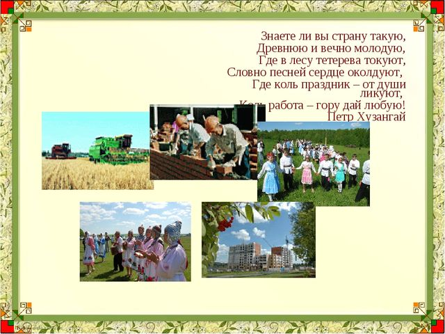 Знаете ли вы страну такую, Древнюю и вечно молодую, Где в лесу тетерева токую...