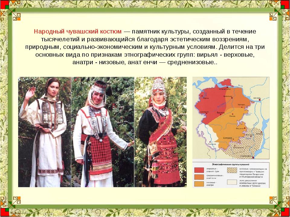 Народный чувашский костюм — памятник культуры, созданный в течение тысячелети...