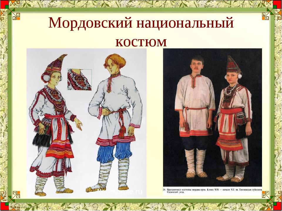 Мордовский национальный костюм