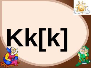 Kk[k] FokinaLida.75@mail.ru