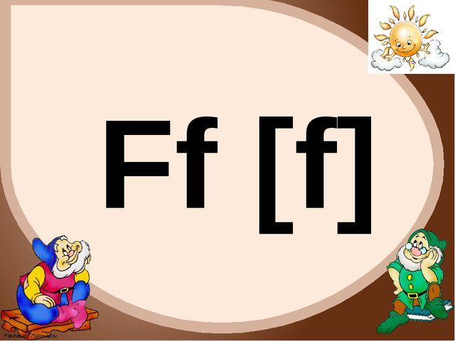 Ff [f] FokinaLida.75@mail.ru