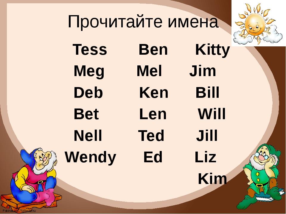Прочитайте имена Tess Ben Kitty Meg Mel Jim Deb Ken Bill Bet Len Will Nell Te...