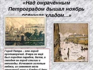 «Над омрачённым Петроградом дышал ноябрь осенним хладом...» Город Петра – это