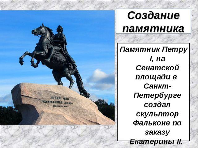 Создание памятника Памятник Петру I, на Сенатской площади в Санкт-Петербурге...