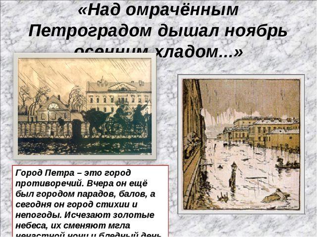 «Над омрачённым Петроградом дышал ноябрь осенним хладом...» Город Петра – это...