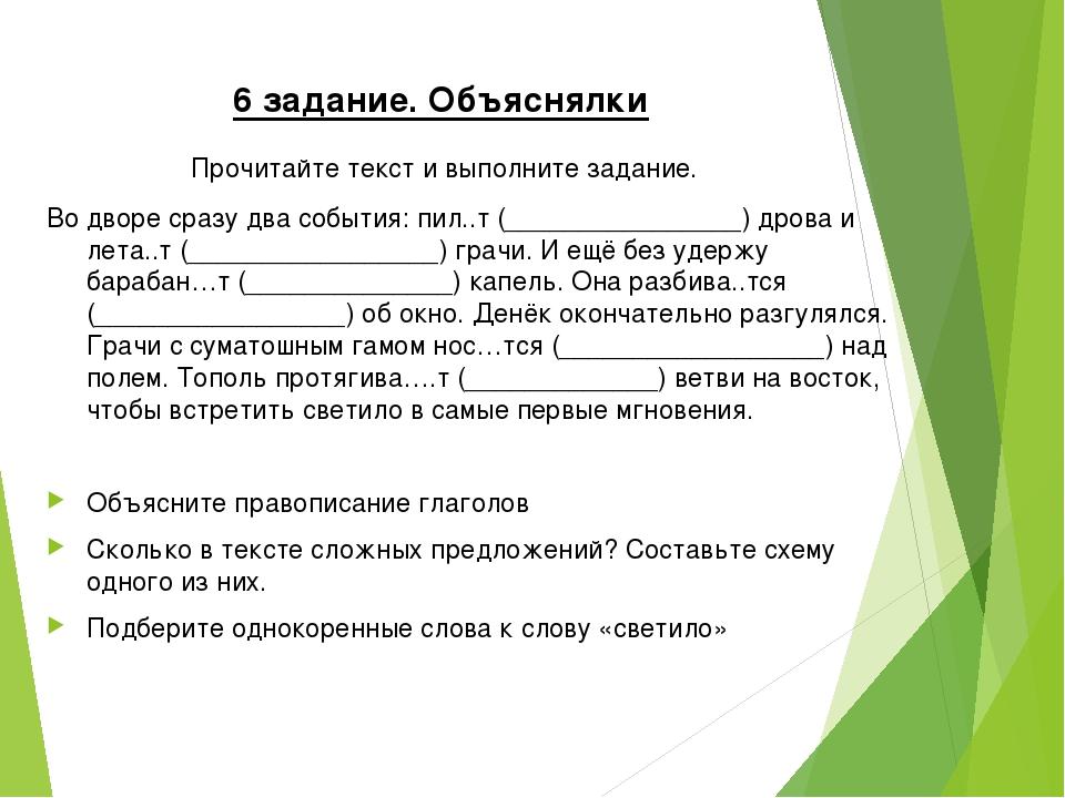 6 задание. Объяснялки Прочитайте текст и выполните задание. Во дворе сразу дв...