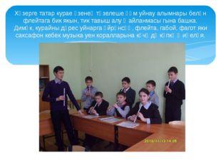 Хәзерге татар курае үзенең төзелеше һәм уйнау алымнары белән флейтага бик якы