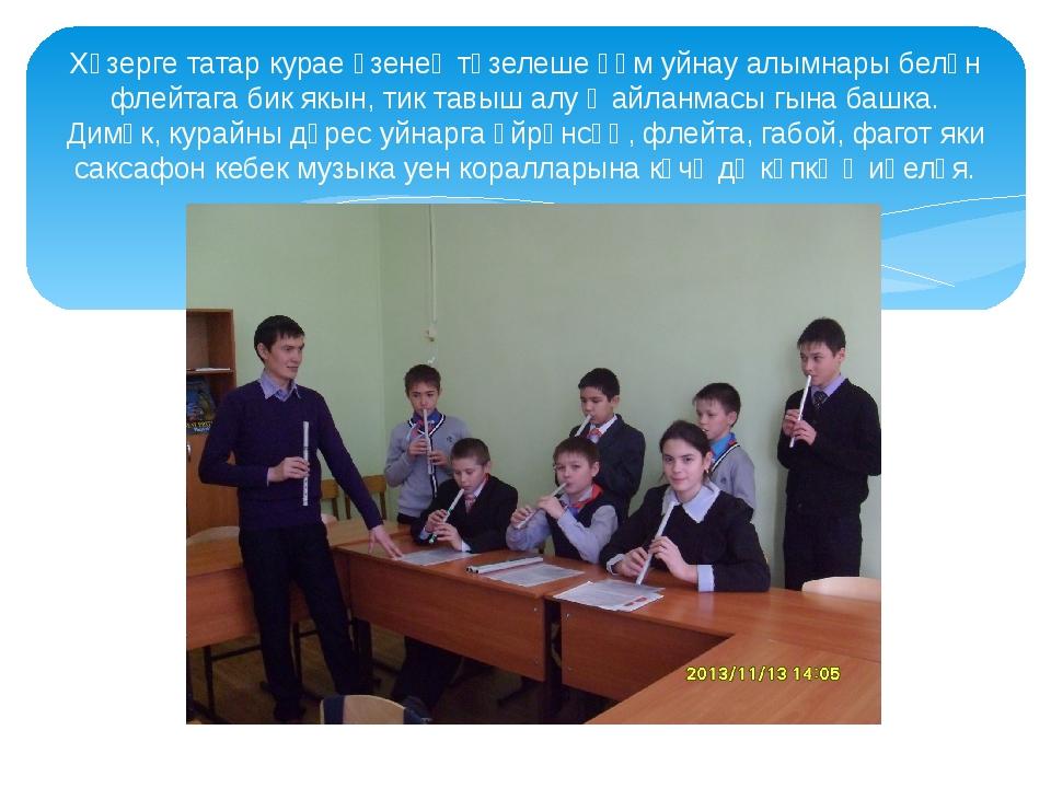 Хәзерге татар курае үзенең төзелеше һәм уйнау алымнары белән флейтага бик якы...