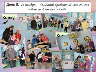 Конкурсы День 6. 24 ноября. Семейный праздник «Я, ты, он, она – вместе дружна