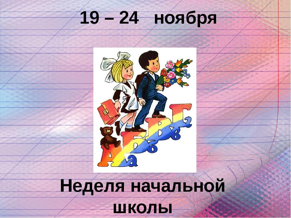19 – 24 ноября Неделя начальной школы