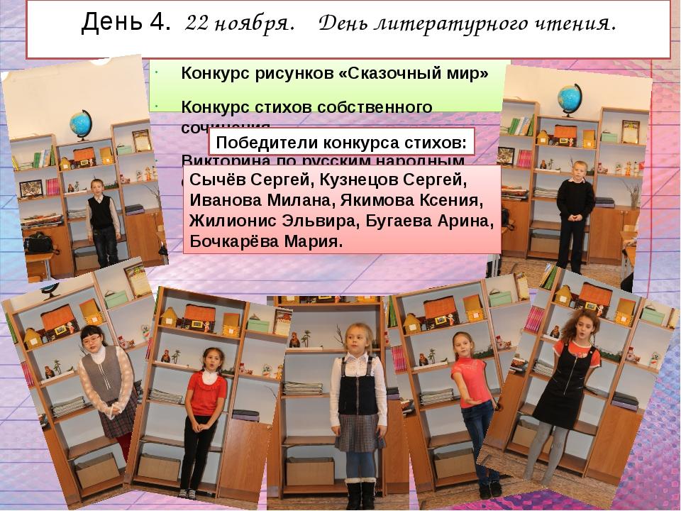 Конкурсы стихотворений собственного сочинения для школьников