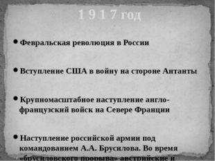 Февральская революция в России Вступление США в войну на стороне Антанты Круп