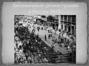 Антивоенные демонстрации в России 1917г.