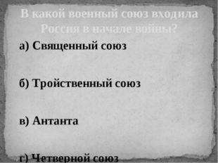 а) Священный союз б) Тройственный союз в) Антанта г) Четверной союз В какой в