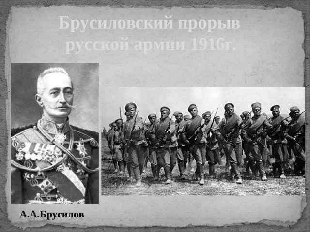 Брусиловский прорыв русской армии 1916г. А.А.Брусилов