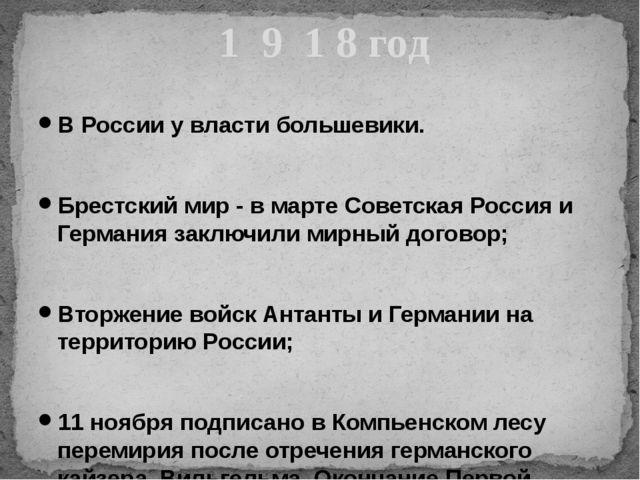 В России у власти большевики. Брестский мир - в марте Советская Россия и Герм...