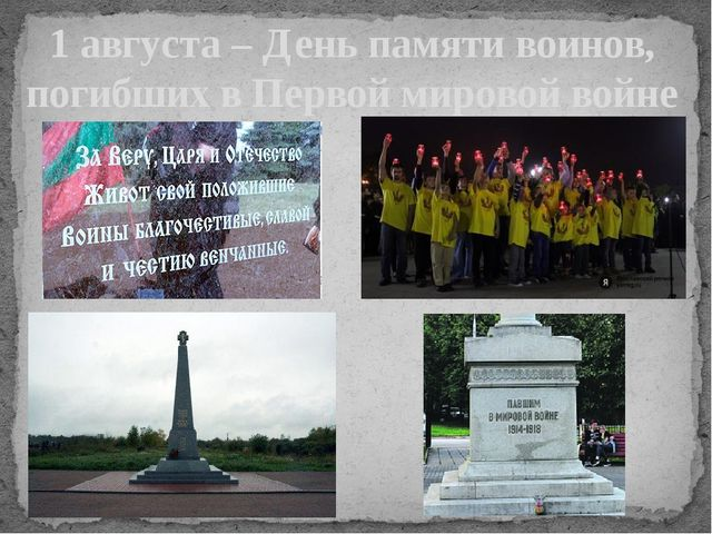 1 августа – День памяти воинов, погибших в Первой мировой войне