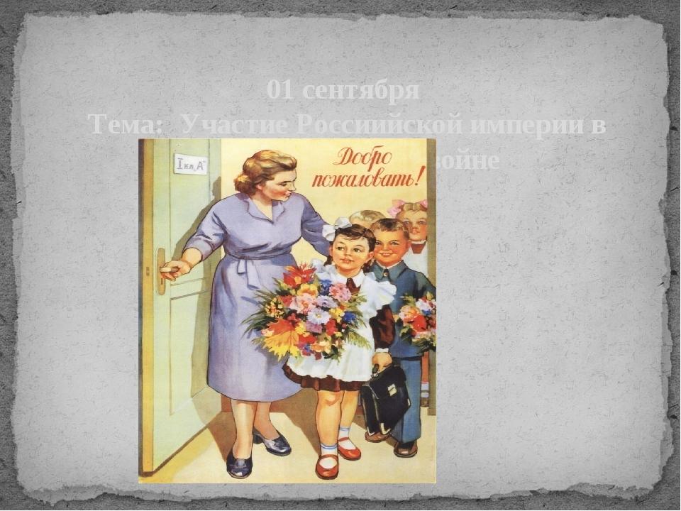 01 сентября Тема: Участие Россиийской империи в Первой Мировой войне