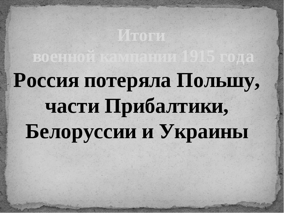 Россия потеряла Польшу, части Прибалтики, Белоруссии и Украины Итоги военной...