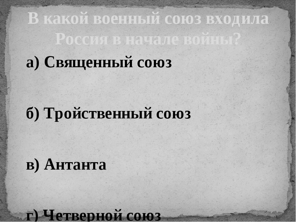 а) Священный союз б) Тройственный союз в) Антанта г) Четверной союз В какой в...