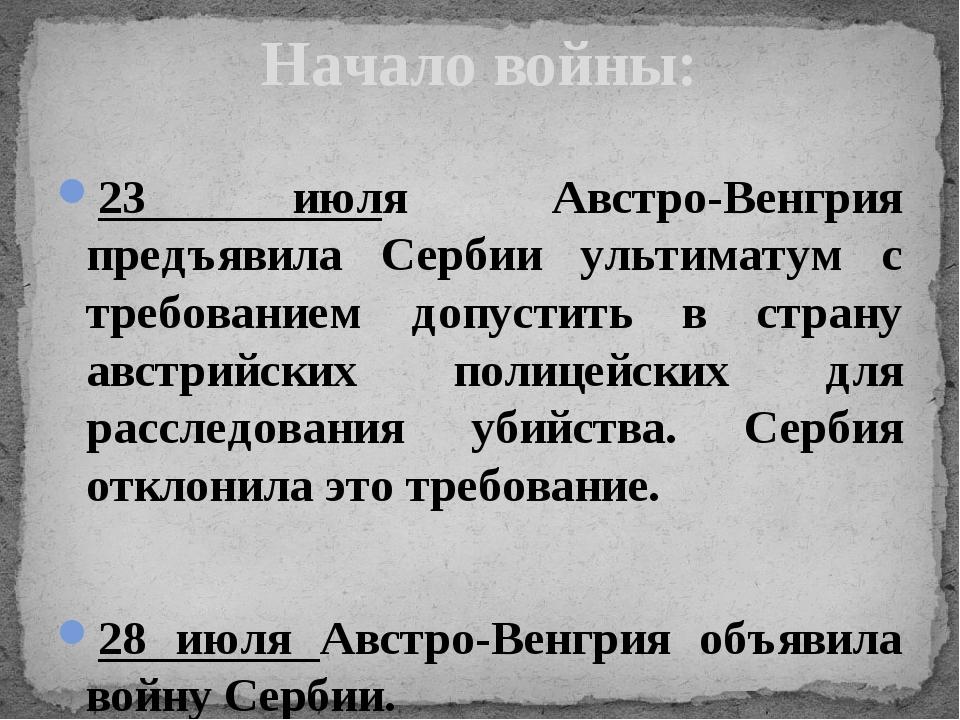 23 июля Австро-Венгрия предъявила Сербии ультиматум с требованием допустить в...