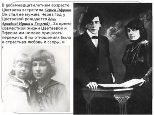 В восемнадцатилетнем возрасте Цветаева встретила Сергея Эфрона. Он стал ее му