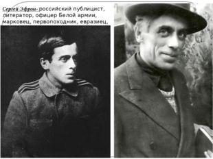 Сергей Эфрон- российский публицист, литератор, офицер Белой армии, марковец,