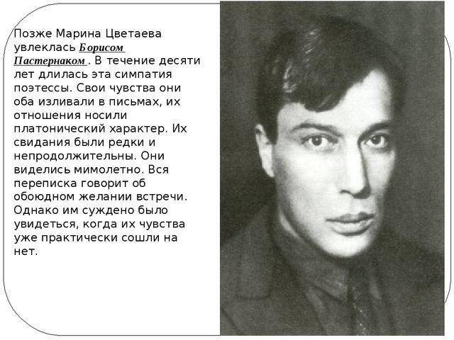 Позже Марина Цветаева увлеклась Борисом Пастернаком. В течение десяти лет дли...
