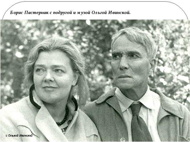 Борис Пастернак с подругой и музой Ольгой Ивинской.