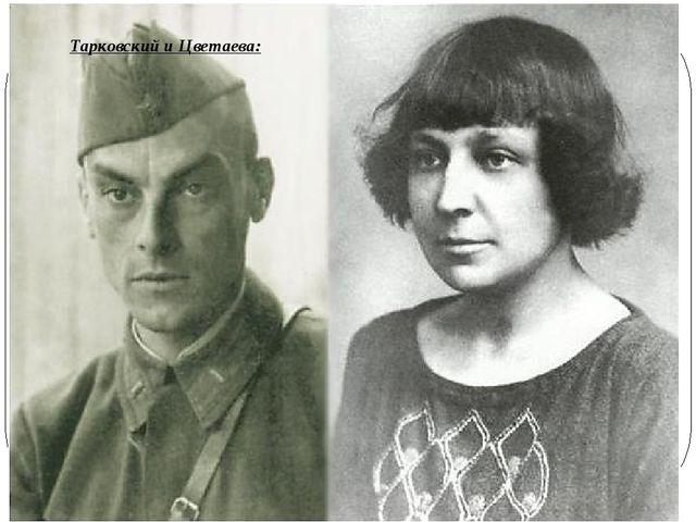 Тарковский и Цветаева:
