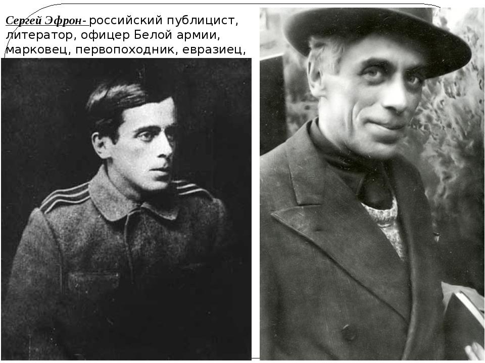 Сергей Эфрон- российский публицист, литератор, офицер Белой армии, марковец,...