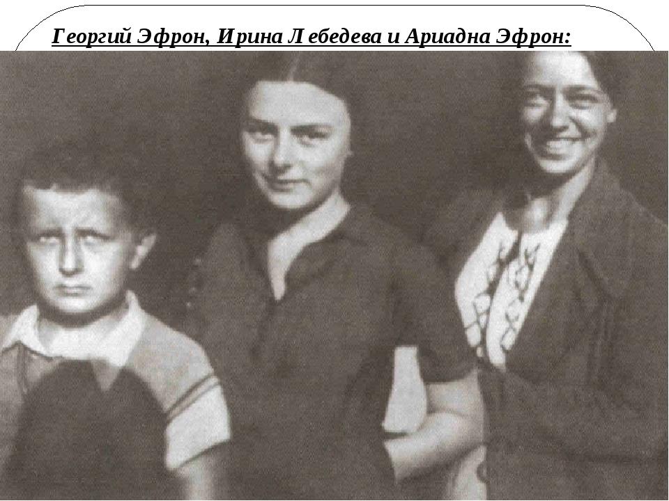 Георгий Эфрон, Ирина Лебедева и Ариадна Эфрон: