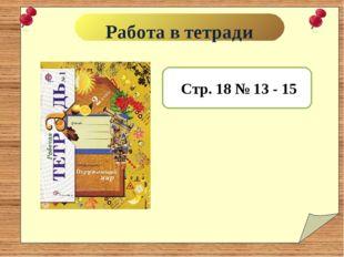 Стр. 18 № 13 - 15 Работа в тетради