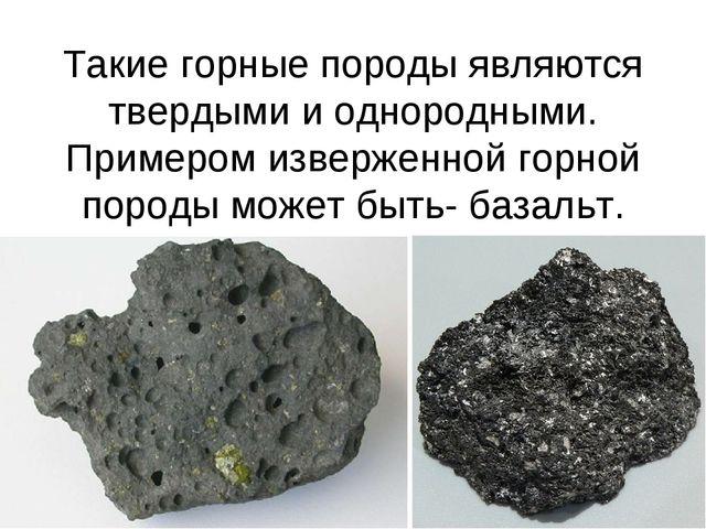 Такие горные породы являются твердыми и однородными. Примером изверженной гор...