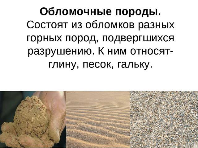 Обломочные породы. Состоят из обломков разных горных пород, подвергшихся разр...
