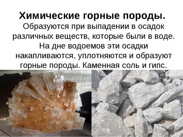 Химические горные породы. Образуются при выпадении в осадок различных веществ...