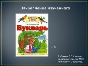 С. 61 Рубинова Е.Г. Учитель начальных классов, МОУ «Гимназия» Сертолово.