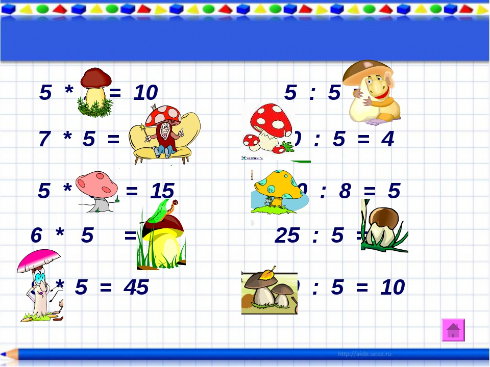 5 * 2 = 10 5 : 5 = 1 7 * 5 = 35 20 : 5 = 4 5 * 3 = 15 40 : 8 = 5 6 * 5 = 30...