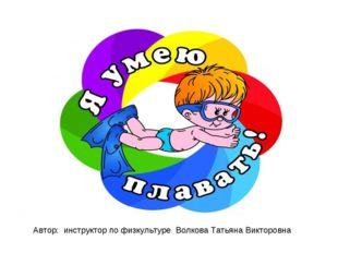 Автор: инструктор по физкультуре Волкова Татьяна Викторовна